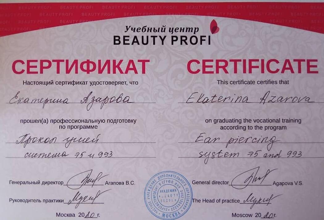 сертификат прокол ушей